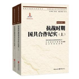 抗战时期国共合作纪实-(上.下)-档案文献.乙