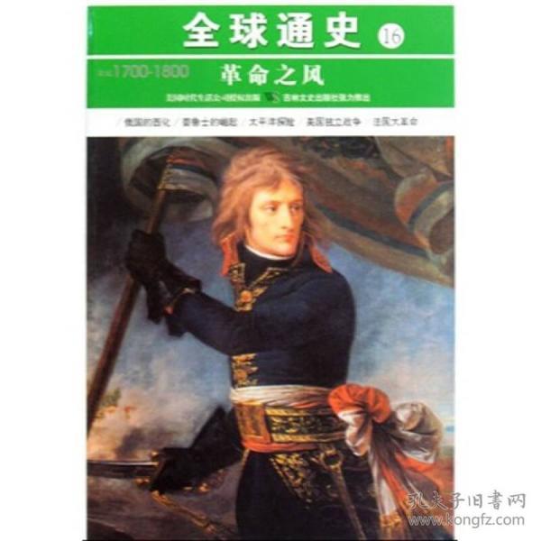 全球通史16:革命之风(公元1700-1800)