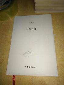三峡书简 【王彬签名】