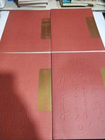 邓小平手迹选(1-4卷)4本合售(一版一印)