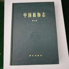 中国植物志 第七卷 精装  品好