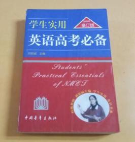 学生实用 英语高考必备(1999年修订版)