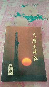 大庆石油志  (上下册)【送审稿】