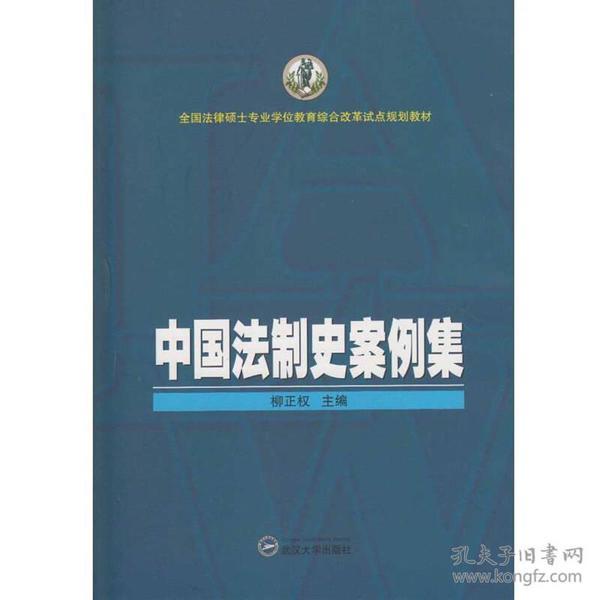 中国法制史案例集