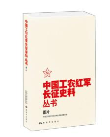 9787506572897中国工农红军长征史料丛书:图片