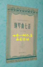 钢琴曲七首(中南音乐专科学校创作丛刊)    【页面较少,售出不退】