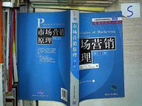 市场营销原理 第11版./