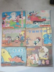 卡通连环画选:米老鼠广告风波、蛋糕里的阴谋、油轮海盗、宇宙航空员、米老鼠争当好邻居、古堡奇案   六册合售