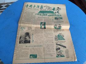 【报纸】中国少年报 1960年1月11日 【第625期】