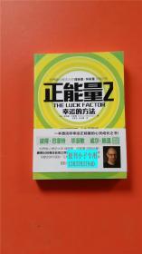 正能量2:幸运的方法 [英]理查德·怀斯曼(Richard Wiseman)著;符泉生、何金娥 译 湖南文艺出版社 9787540462383