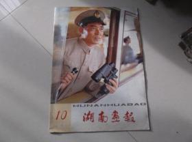 湖南画报1984-10