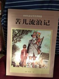 世界儿童文学名著精选   苦儿流浪记