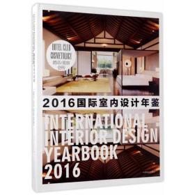 国际室设计年鉴2016:酒店美容会所
