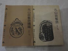 《北山谈艺录 北山谈艺录续编》  2册合售