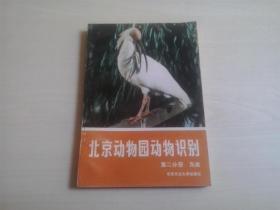 北京动物园动物识别(第二分册 鸟类)