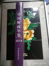 中国财政年鉴2014