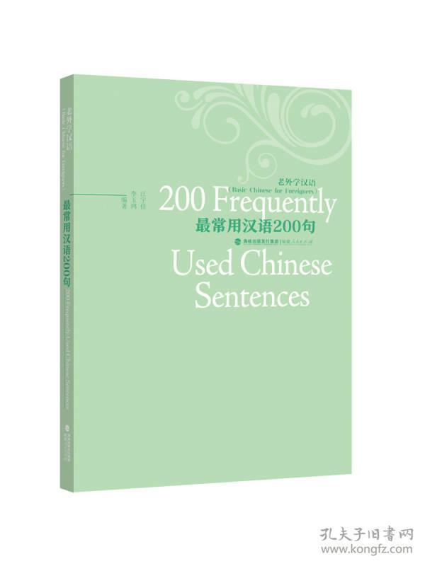9787211073924最常用汉语200句