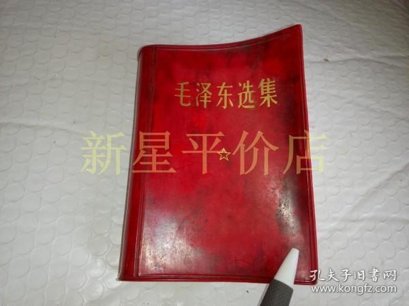 文革红宝书--------《毛泽东选集》!(内有1张毛彩像,1973年印,人民出版社,带封套)