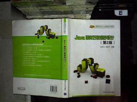Java面向对象程序设计(第2版)/高等学校Java课程系列教材、