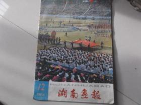 湖南画报1984-12