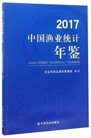中国渔业统计年鉴(2017)