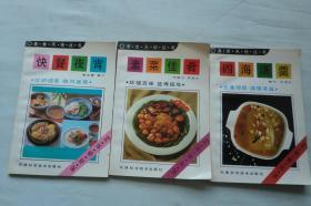 美食天地丛书:快餐夜宵、素菜佳肴、四海汤羹