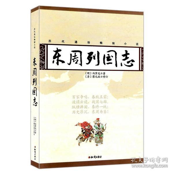 历代通俗畅销小说:东周列国志