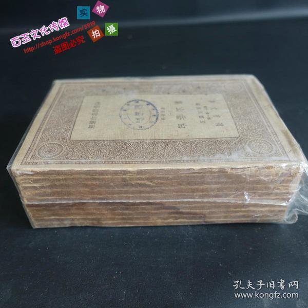 白香山集(全10册)民国万有文库 (民国版)