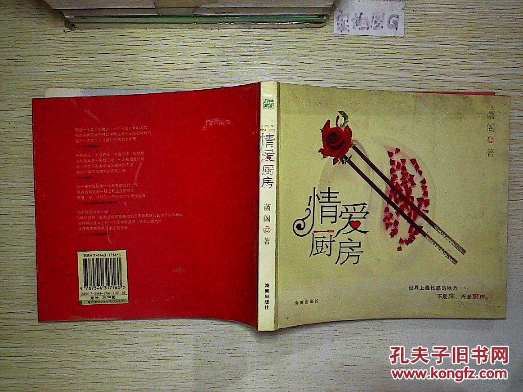 情爱厨房(菡阁)_简介_价格_生活书籍_孔网