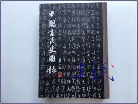 沙孟海 中国书法史图录 第一卷 1991年初版精装