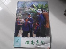 湖南画报1984-3