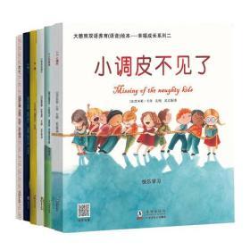 大憨熊绘本馆:幸福成长系列二(套装6册)