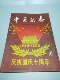 1959年10月【中医杂志】庆祝国庆十周年(封面精美)