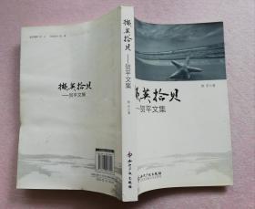 撷英拾贝贺平文集【实物拍图】