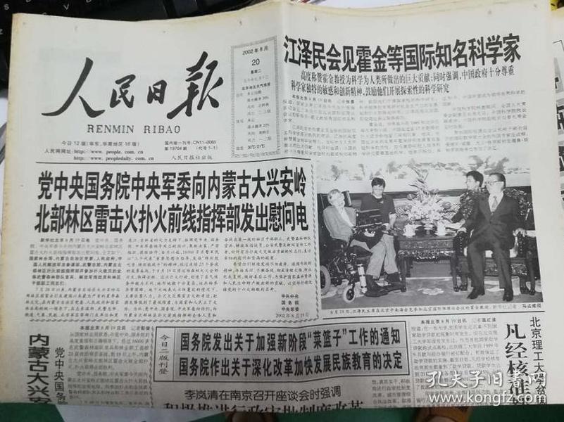 2002年8月20日 人民日报 习近平撰长文《研究借鉴晋江经验 加快县域经济发展》