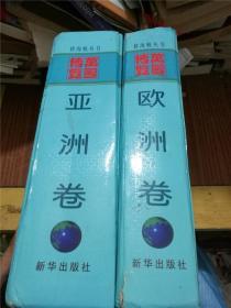 耕海帆丛书: 万国博览(亚洲卷、欧洲卷,两册合售)