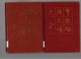 中国地方志辞典