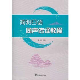 9787307193727简明日语同声传译教程