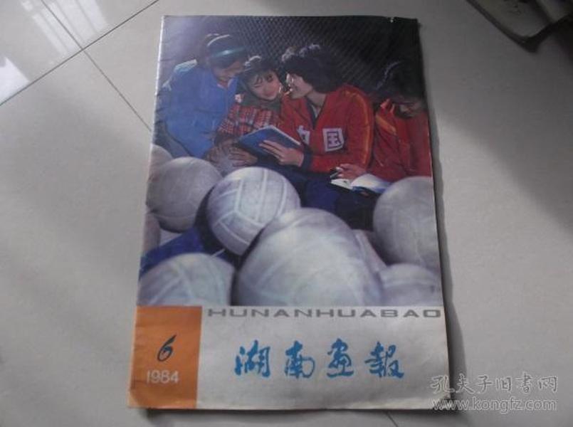 湖南画报1984-6