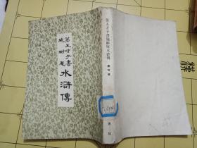 第五才子书施耐庵水浒传4--第四册---书品如图   内页9品