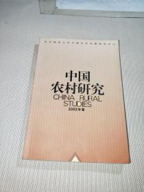 中国农村研究.2002年卷