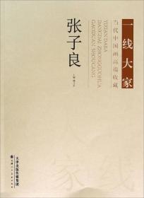 一线大家——当代中国画高端收藏张子良