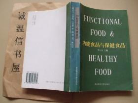 功能食品与保健食品