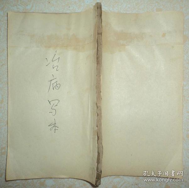 清代白纸精抄本、【医书】、小楷漂亮。