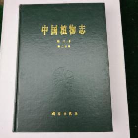 中国植物志.第三卷 第二分册.蕨类植物门 车前蕨科 书带蕨科 蹄盖蕨科 (精装 品好)