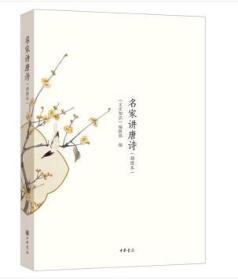 名家讲唐诗·插图本(全新塑封)