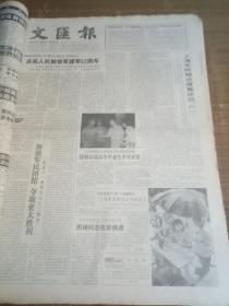 文汇报  1989年8月1日  (1--4版)建军62周年