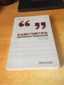职业翻译与翻译职业