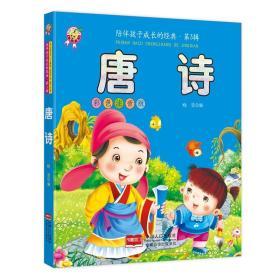 陪伴孩子成长的经典第三辑:唐诗