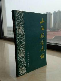 《山西粮食史话》-----虒人荣誉珍藏